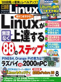日経Linux(リナックス) 2017年 8月号 [雑誌]