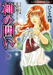 霊感お嬢★天宮視子シリーズ 神の囲い-電子書籍