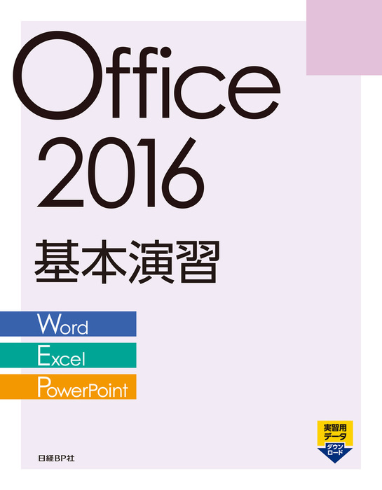 Office 2016 基本演習[Word/Excel/PowerPoint]拡大写真