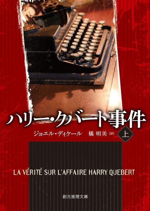 ハリー・クバート事件 上-電子書籍-拡大画像