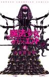 魔法少女・オブ・ジ・エンド 4-電子書籍