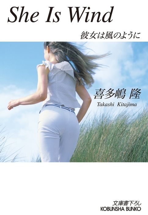 She Is Wind~彼女は風のように~拡大写真