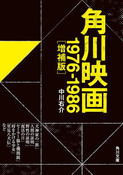 角川映画 1976-1986[増補版]-電子書籍