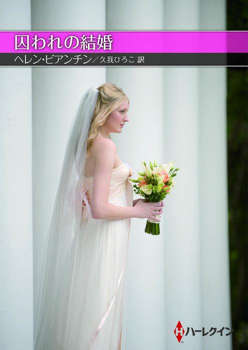 囚われの結婚【ハーレクインSP文庫版】拡大写真