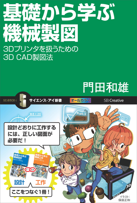 基礎から学ぶ機械製図 3Dプリンタを扱うための3D CAD製図法拡大写真