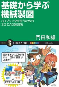基礎から学ぶ機械製図 3Dプリンタを扱うための3D CAD製図法-電子書籍