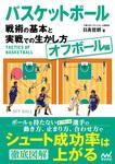 バスケットボール 戦術の基本と実戦での生かし方【オフボール編】-電子書籍