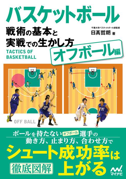 バスケットボール 戦術の基本と実戦での生かし方【オフボール編】拡大写真