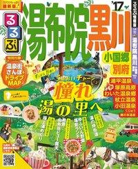 るるぶ湯布院 黒川 小国郷 別府'17-電子書籍