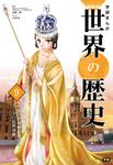 列強の世界植民地化とアジアの民族運動-電子書籍
