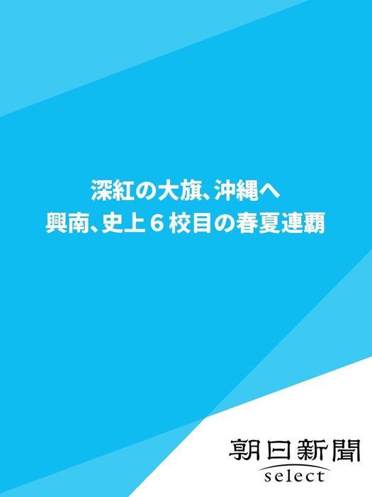 深紅の大旗、沖縄へ 興南、史上6校目の春夏連覇-電子書籍-拡大画像