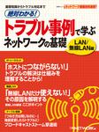 絶対わかる! トラブル事例で学ぶ ネットワークの基礎 LAN/無線LAN編 (日経BP Next ICT選書)-電子書籍