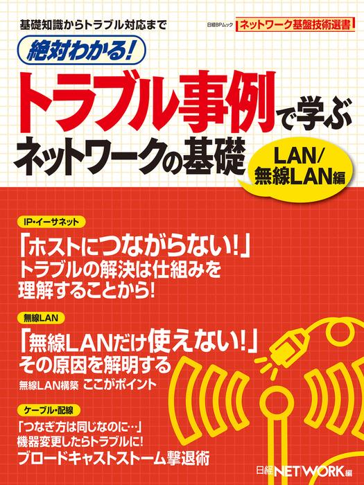 絶対わかる! トラブル事例で学ぶ ネットワークの基礎 LAN/無線LAN編 (日経BP Next ICT選書)拡大写真