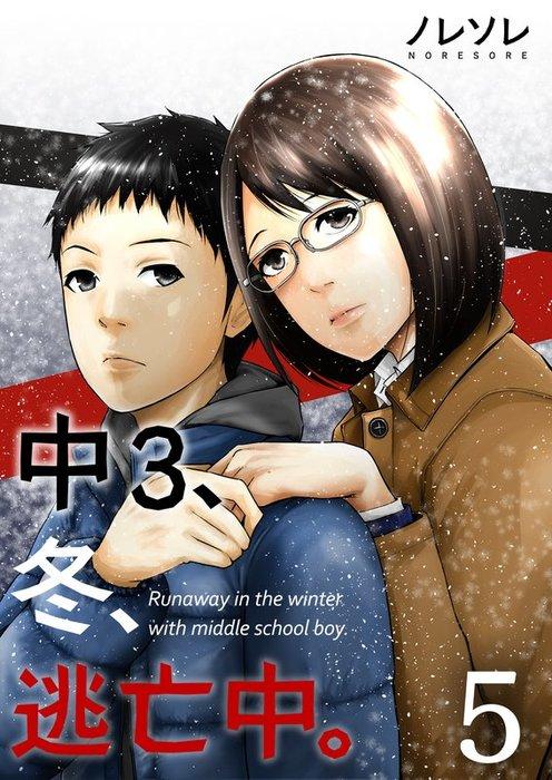 中3、冬、逃亡中。【フルカラー】(5)-電子書籍-拡大画像