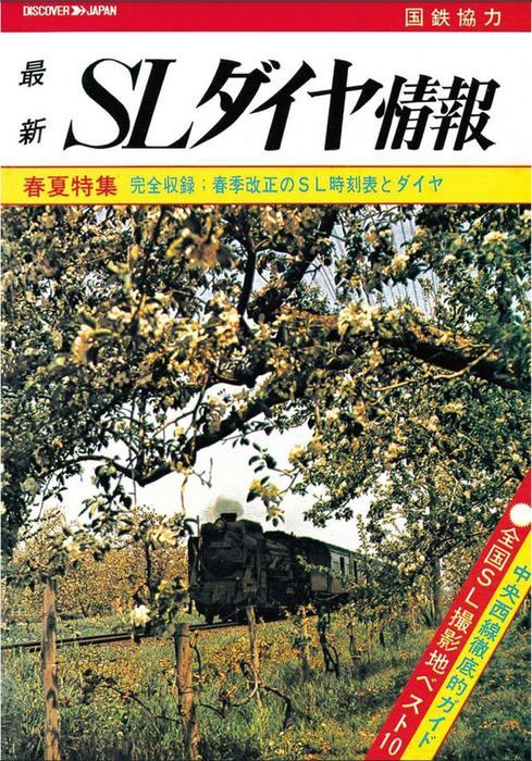 鉄道ダイヤ情報 復刻シリーズ 2 SLダイヤ情報 春夏特集 完全収録:春季改正のSL時刻表とダイヤ拡大写真