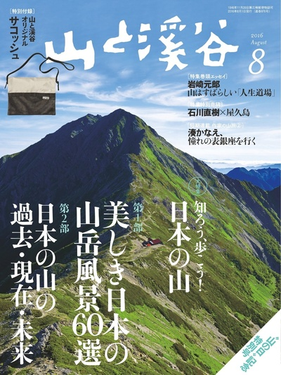 山と溪谷 2016年 8月号 [雑誌]-電子書籍