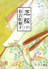 芝桜(下)