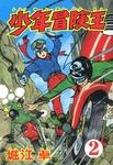 少年冒険王 (2)-電子書籍