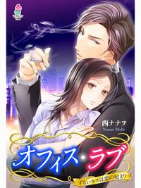 オフィス・ラブ~ずるいキスは恋の始まり~-電子書籍