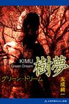 樹夢 グリーン・ドリーム-電子書籍
