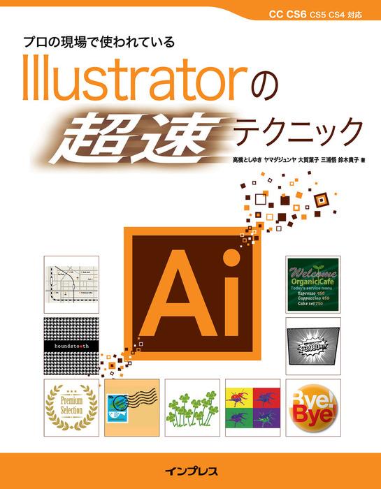 プロの現場で使われているIllustratorの「超速」テクニック-電子書籍-拡大画像