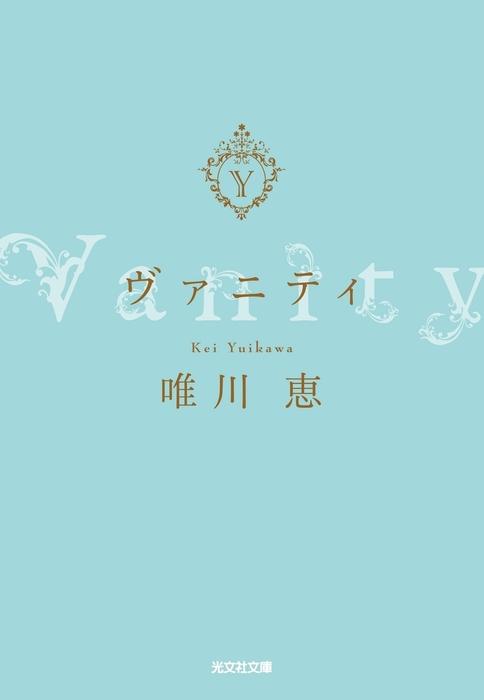 ヴァニティ-電子書籍-拡大画像