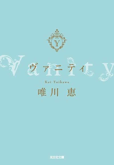 ヴァニティ-電子書籍