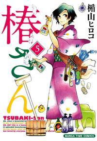 椿さん 5巻-電子書籍