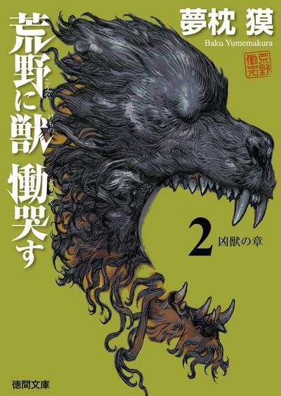 荒野に獣 慟哭す 2 凶獣の章-電子書籍
