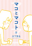 マコとマコト 分冊版(2)-電子書籍