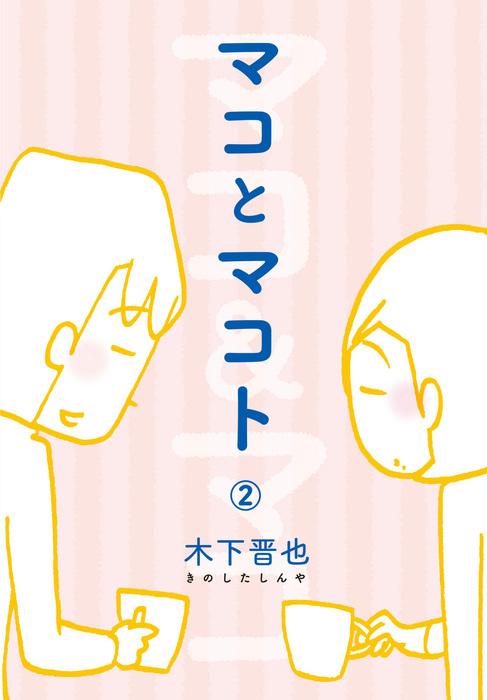 マコとマコト 分冊版(2)-電子書籍-拡大画像