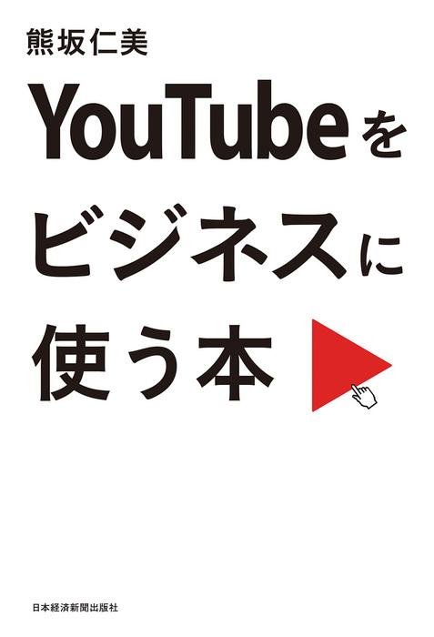 YouTubeをビジネスに使う本拡大写真