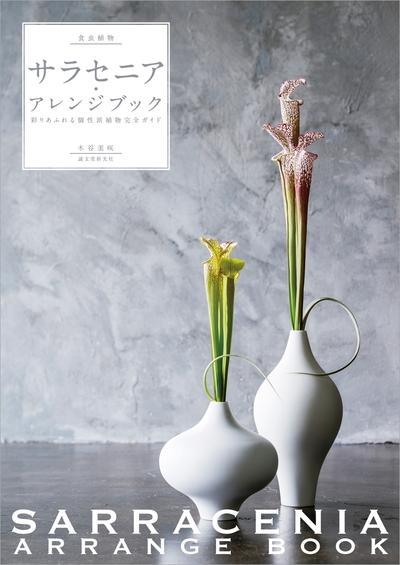食虫植物サラセニア・アレンジブック-電子書籍