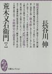 荒木又右衛門(上)-電子書籍