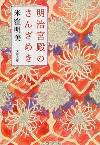 明治宮殿のさんざめき-電子書籍