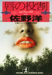 唇の役割-電子書籍