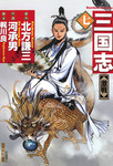 三国志 7-電子書籍