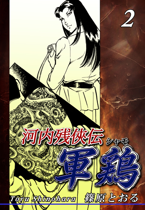 河内残侠伝 軍鶏【シャモ】(2)-電子書籍-拡大画像
