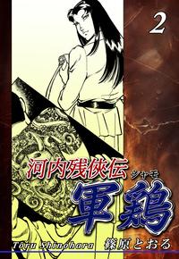 河内残侠伝 軍鶏【シャモ】(2)