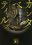 カンタベリー・テイルズ-電子書籍