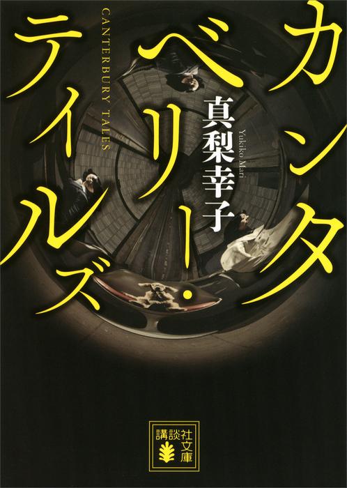 カンタベリー・テイルズ拡大写真