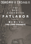 THE NEXT GENERATION パトレイバー 赤いカーシャ/THE LONG GOODBYE-電子書籍