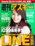 週刊アスキー No.1044 (2015年9月8日発行)-電子書籍