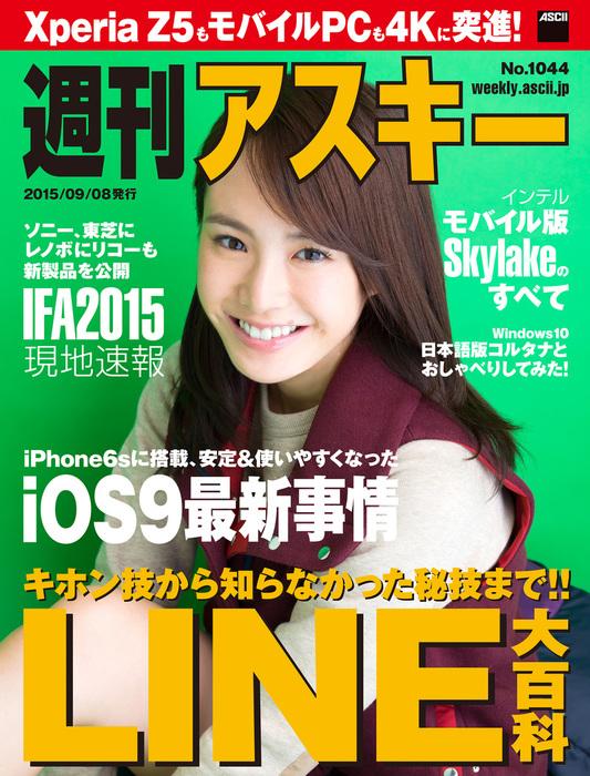 週刊アスキー No.1044 (2015年9月8日発行)-電子書籍-拡大画像