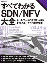 すべてわかるSDN/NFV大全 ネットワークの仮想化が拓くモバイルとクラウドの未来(日経BP Next ICT選書)-電子書籍