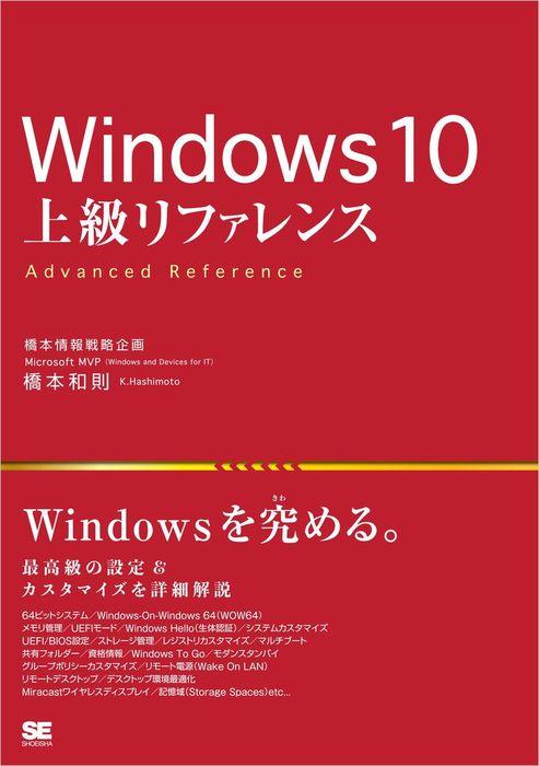 Windows 10 上級リファレンス拡大写真