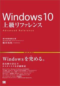 Windows 10 上級リファレンス-電子書籍