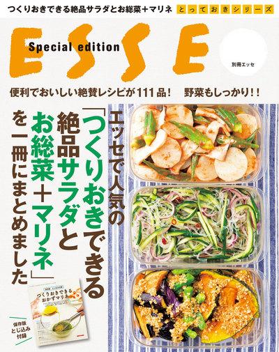 エッセで人気の「つくりおきできる絶品サラダとお総菜+マリネ」を一冊にまとめました-電子書籍