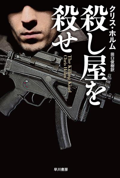 殺し屋を殺せ-電子書籍