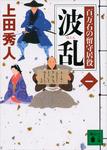 波乱 百万石の留守居役(一)-電子書籍